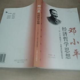 邓小平经济哲学思想
