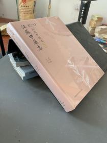 江苏中药志(第3卷),