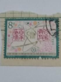 J39 2-2邮票
