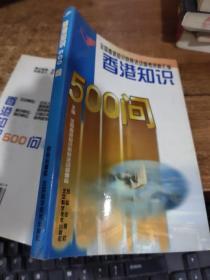 香港知识500问  平装   32开