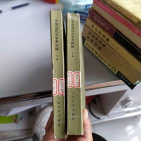 中国当代文学史初稿 上下