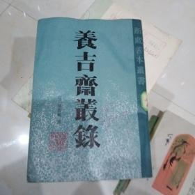 养古斋丛录【馆藏书,有压痕不影响使用】