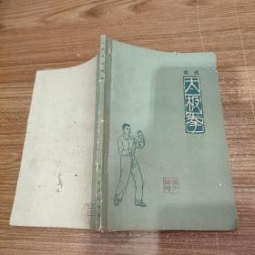 武式太极拳 【1963年一版一印】