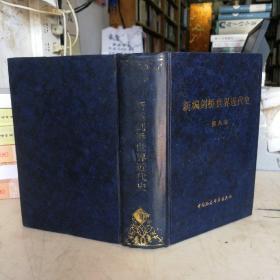新编剑桥世界近代史 第9卷