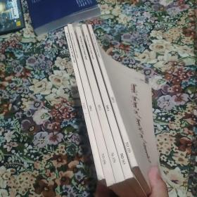 蒙文版期刊  内蒙古社会科学 4册合售(2007.5、2008.5、2009.6、2011.1)