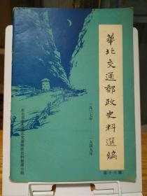 华北交通邮政史料选编1937--1949(第十六辑)