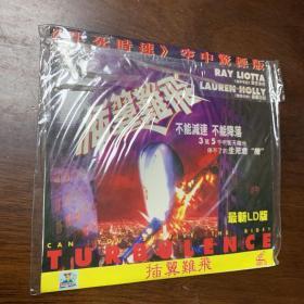 插翼难飞(VCD双片)