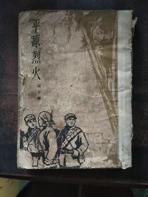平原烈火(1963年)