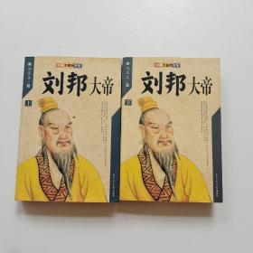 刘邦大帝——中国大皇帝书系上下册