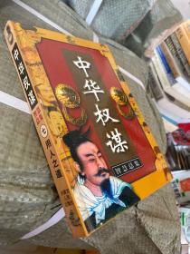 中华权谋智慧总集.第七卷