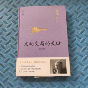 许倬云说历史04·文明变局的关口(精装珍藏版)