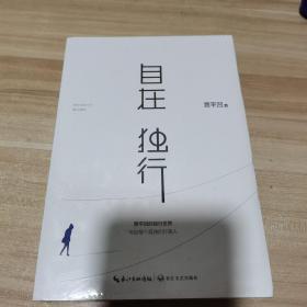 自在独行:贾平凹的独行世界(全新 未拆封)