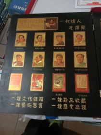 永远的记忆 33枚彩金邮票 毛泽东诞辰127周年