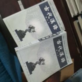 古代汉语 上下 修订本
