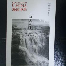 漫读中华:历史故事