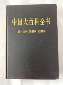 新版·中国大百科全书(74卷)--图书馆学,情报学,档案学