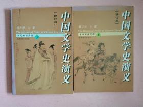 中国文学史演义 修订版【上下册】2004年1版1印