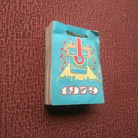 1979年袖珍老日历本