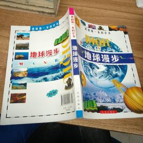 地球漫步-我的第一本科学书