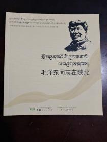 连环画:毛泽东同志在陕北(藏文版)