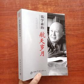 """""""钱学森与中国航天""""丛书:钱学森的航天岁月"""