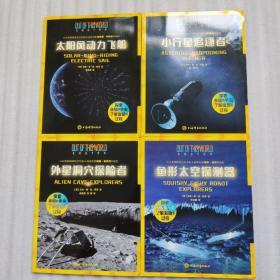 走出这个世界7册  金星漫步者 外星洞穴探险者 激光动力飞船 鱼形太空探测器 小行星追逐者 宇宙礼花探测器 太阳风动力飞船