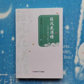 轻风花满檐 中国古典诗文札记【书内干净】