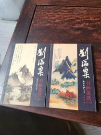 刘海粟书画鉴赏(全2册)