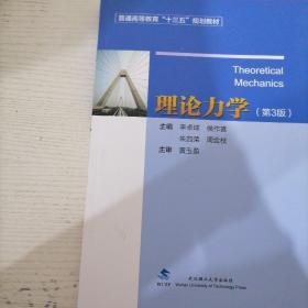 理论力学(第3版)