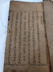 手抄王氏族谱 1册