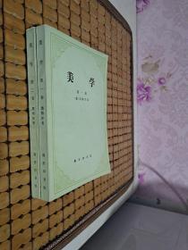 美学 第一卷 第二卷(2册合售)