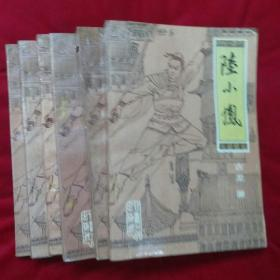陆小凤 【全六册】