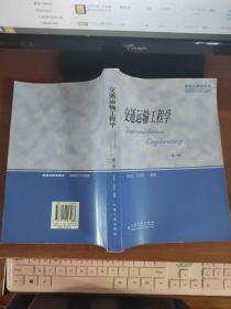 交通运输工程学(第二版)沈志云、邓学钧 著 人民交通出版社