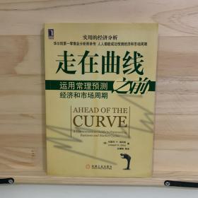 走在曲线之前:运用常理预测经济和市场周期