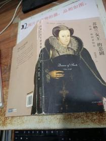 苏格兰女王的悲剧:玛丽·斯图亚特传 有画线
