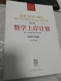 袁进2021MBA MPA MPAcc MEM22天数学上岸计划   全新升级版