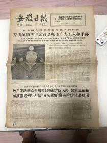 老报纸(安徽日报1978年1月3日)