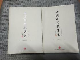 中国历代战争史(第5册.两晋、第6册.南北朝)