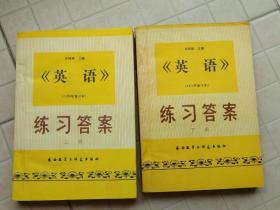 英语 练习答案(上、下册)【1979年重印本】