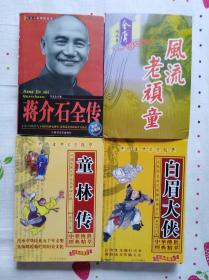 蒋介石全传、风流老顽童、白眉大侠、童林传,四本书合售,整体9成新!