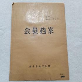 老资料 :七十年代档案材料:河南省电建三处工会会员登记表(刘显堂),有档案袋,