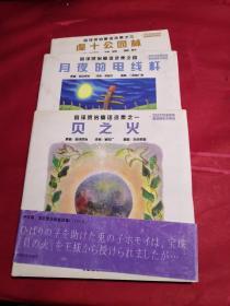 宫泽贤治童话选集(一,三,四)