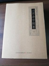 山西杂字辑要(上下)