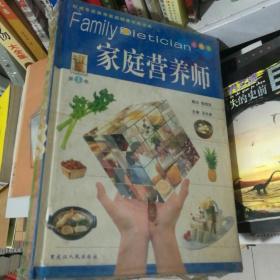 家庭营养师:彩图版