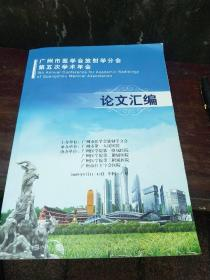 广州市医学会放射学会第五次学术年会论文汇编