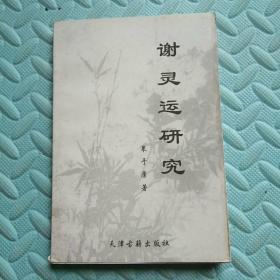 谢灵运研究  (3)