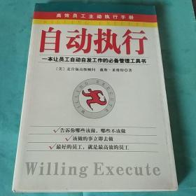 自动执行:高效员工主动执行手册