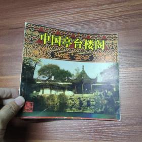 中国亭台楼阁-24开
