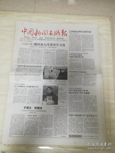 中国新闻出版报2006年1月11日(4开八版) 融融雪中情;东北飞出的丑小鸭;纪录片之父;中国新闻出版信息网开通;七项科普著作获国家科技进步奖;原创长篇小说值得期待