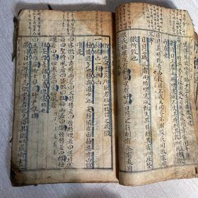 古代朝鲜韩国学者手抄批注本 家礼 四书五经 儒家著作 罕见